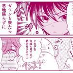 クリヤマナツキ『オタ腐★幾星霜』第4話06