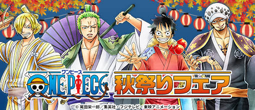 ONEPIECE 秋祭りフェア
