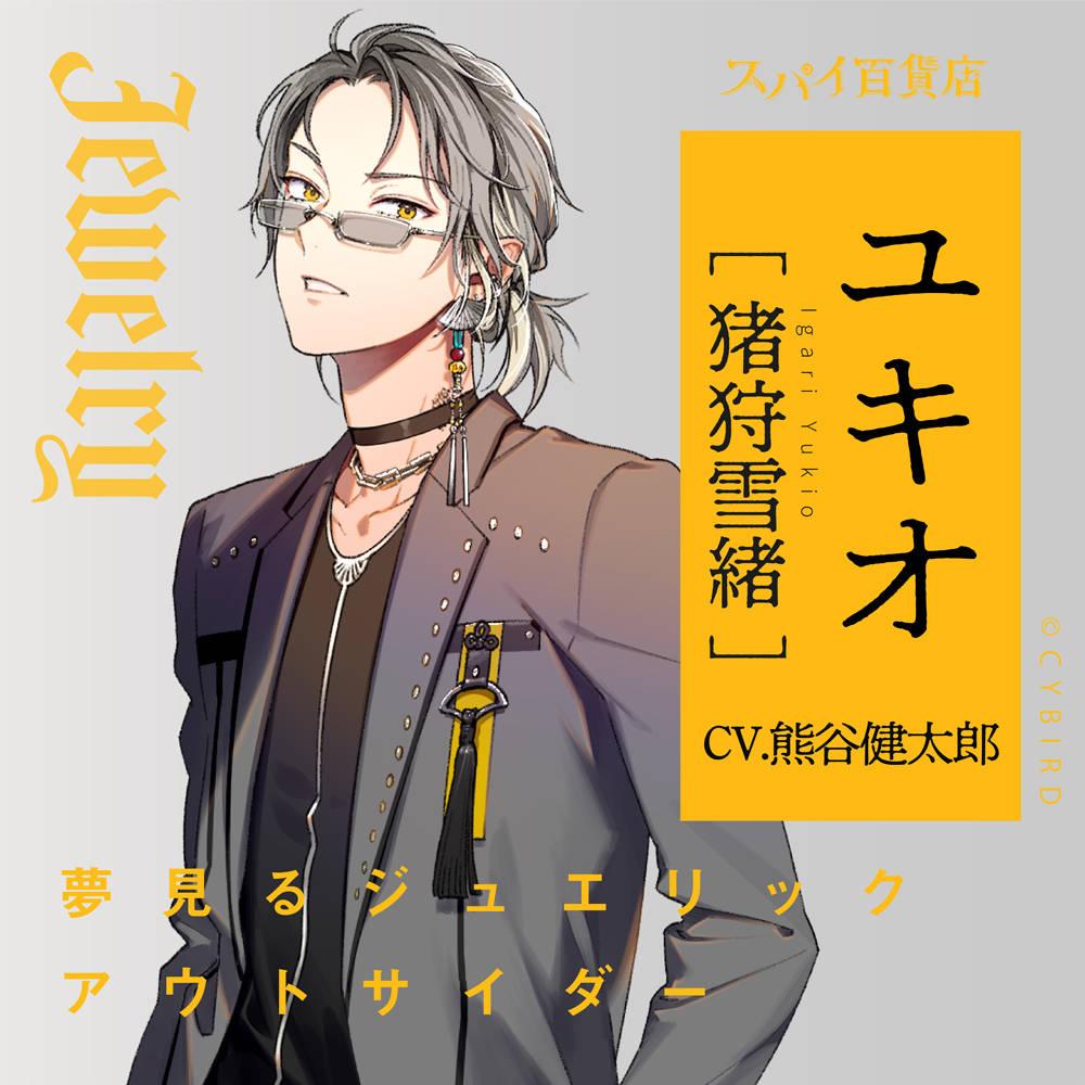 ユキオ[猪狩雪緒] CV.熊谷健太郎