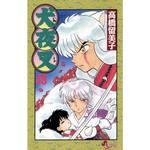 『犬夜叉』48巻 (少年サンデーコミックス)