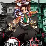 『鬼滅の刃』×「京都南座 歌舞伎ノ舘」2