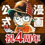 『名探偵コナン公式アプリ』