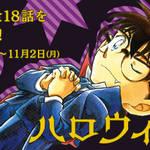 『名探偵コナン公式アプリ』ハロウィン特集2