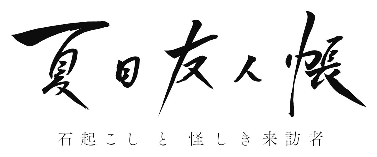 夏目友人帳 石起こしと怪しき来訪者7
