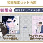 ドラマCD「ララの結婚 2」
