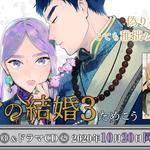 「ララの結婚3」&ドラマCD「ララの結婚2」