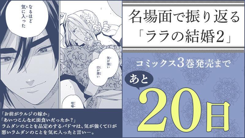 「ララの結婚3」&ドラマCD「ララの結婚2」2