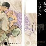 「ララの結婚3」&ドラマCD「ララの結婚2」3