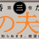 「ララの結婚3」&ドラマCD「ララの結婚2」4
