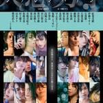 『失恋男子 -シツレンバナシ-  第一弾』(※数量限定で写真展にて再販)