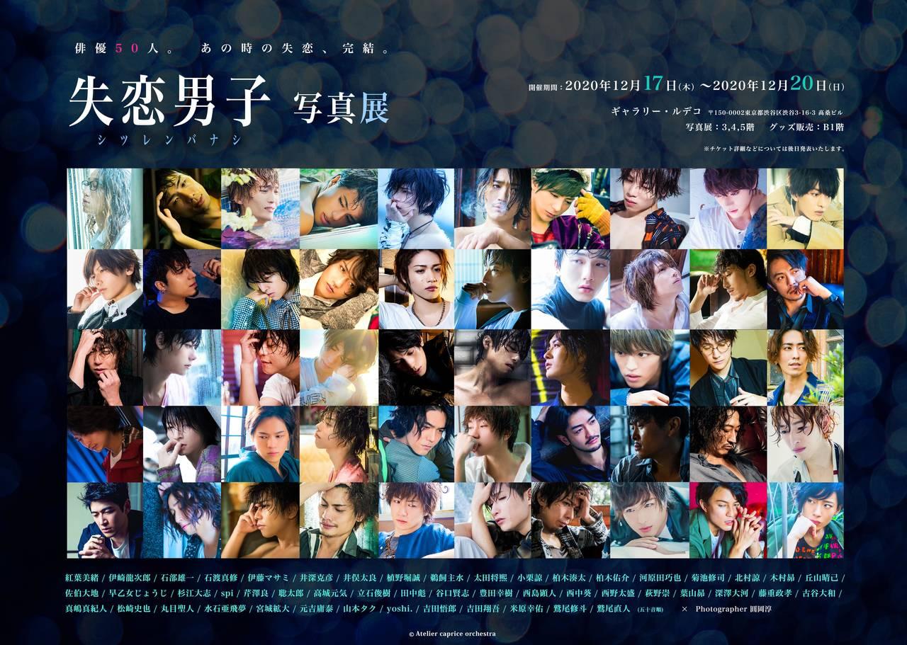 北村諒、杉江大志、立石俊樹らが参加の写真集『失恋男子-シツレンバナシ-』初の写真展が開催