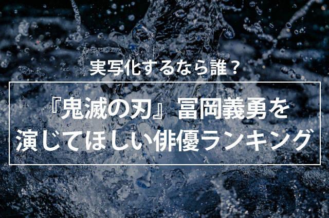 第1位は再び佐藤健!『鬼滅の刃』冨岡義勇を演じてほしいのは誰?