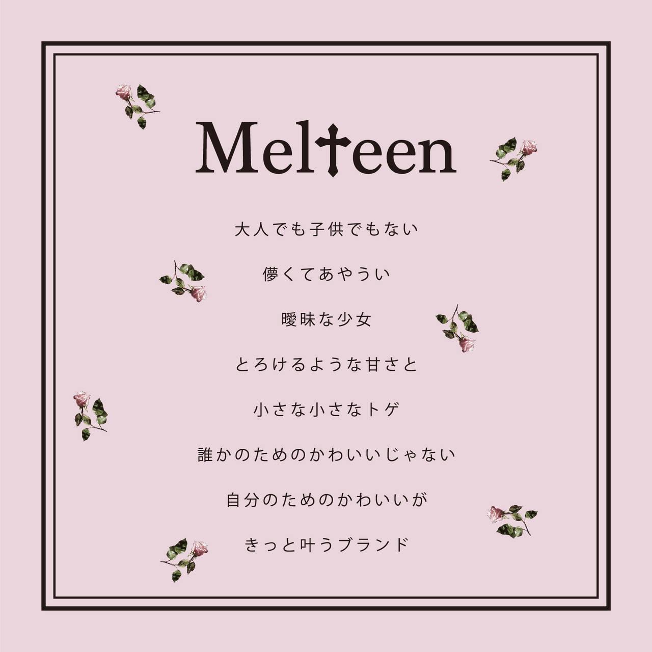 メルティーン_量産型女子