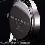「PSYCHO-PASS サイコパス 3」腕時計 外務省モデル(初回限定仕様)