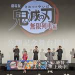 『劇場版「鬼滅の刃」無限列車編』公開記念舞台挨拶