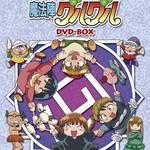 『EMOTION the Best ドキドキ伝説 魔法陣グルグル』DVD-BOX