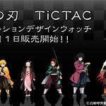 『鬼滅の刃』TiCTAC コラボレーションデザインウォッチが発売決定!
