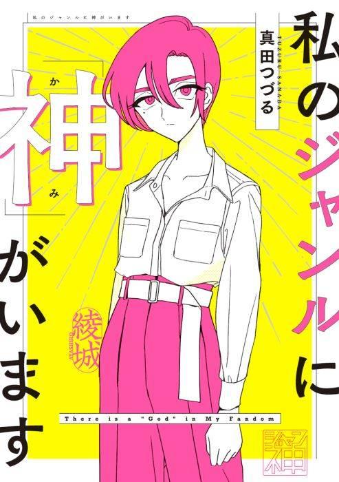 『私のジャンルに「神」がいます』(KADOKAWA)