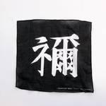 『鬼滅の刃』TiCTAC コラボレーションデザインウォッチが発売決定!2