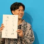 『テレビ演劇 サクセス荘2&mini』10月11日ふりかえり上映会16