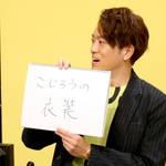『テレビ演劇 サクセス荘2&mini』10月11日ふりかえり上映会18