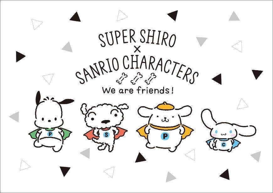 スーパーシロ×サンリオキャラクターズ