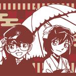 名探偵コナン_ハイカラシリーズ5