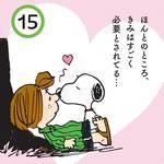 スヌーピー_日めくりカレンダー2