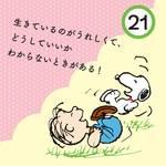 スヌーピー_日めくりカレンダー4