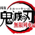 劇場版『鬼滅の刃』無限列車編、制作決定!2