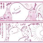 クリヤマナツキ『オタ腐★幾星霜』第5話02