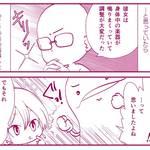 クリヤマナツキ『オタ腐★幾星霜』第5話03