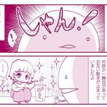 クリヤマナツキ『オタ腐★幾星霜』第5話04