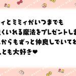 ハローキティチャンネル バースデー記念キャンペーン3