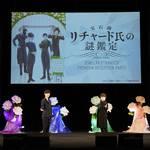 「宝石商リチャード氏の謎鑑定」スペシャルイベント~Jewelry Etranger Premium Reception Party~