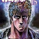 『北斗の拳』15巻(集英社)