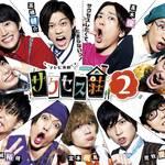 『サクセス荘2&mini』ふりかえり上映会2開催! グッズ&Blu-ray BOX・DVD BOXも登場07