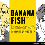 『BANANA FISH』lette-graphグッズ