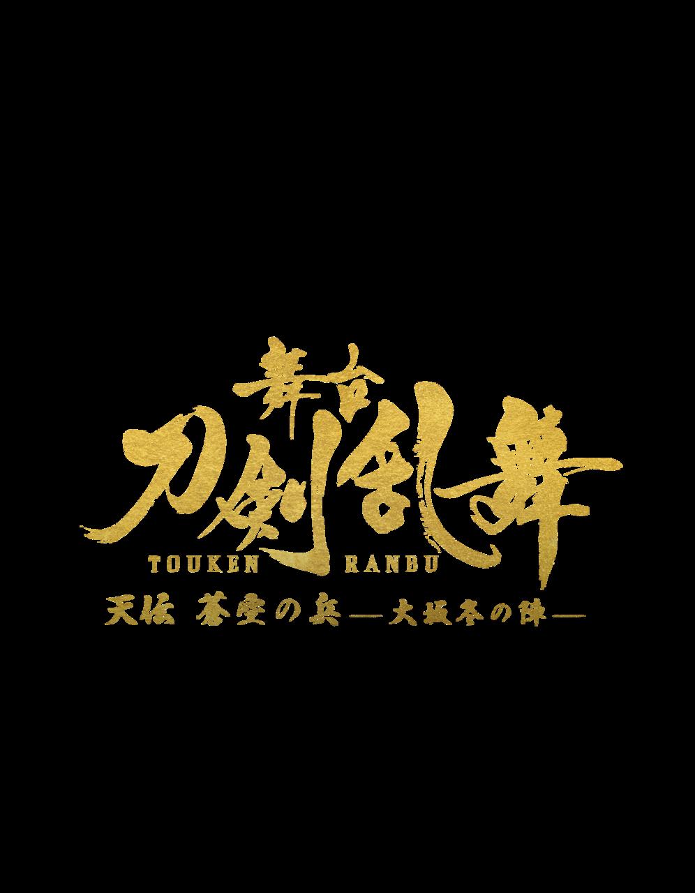 舞台『刀剣乱舞』天伝 蒼空の兵 -大坂冬の陣-2