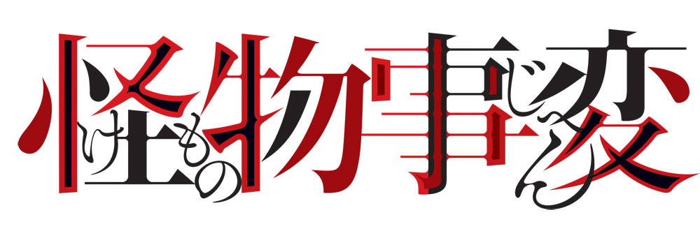 TVアニメ「怪物事変(けものじへん)」ロゴ
