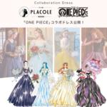 『ONE PIECE』ウェディングドレス
