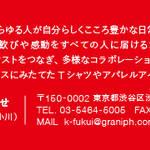『ヱヴァンゲリヲン新劇場版』×「グラニフ」