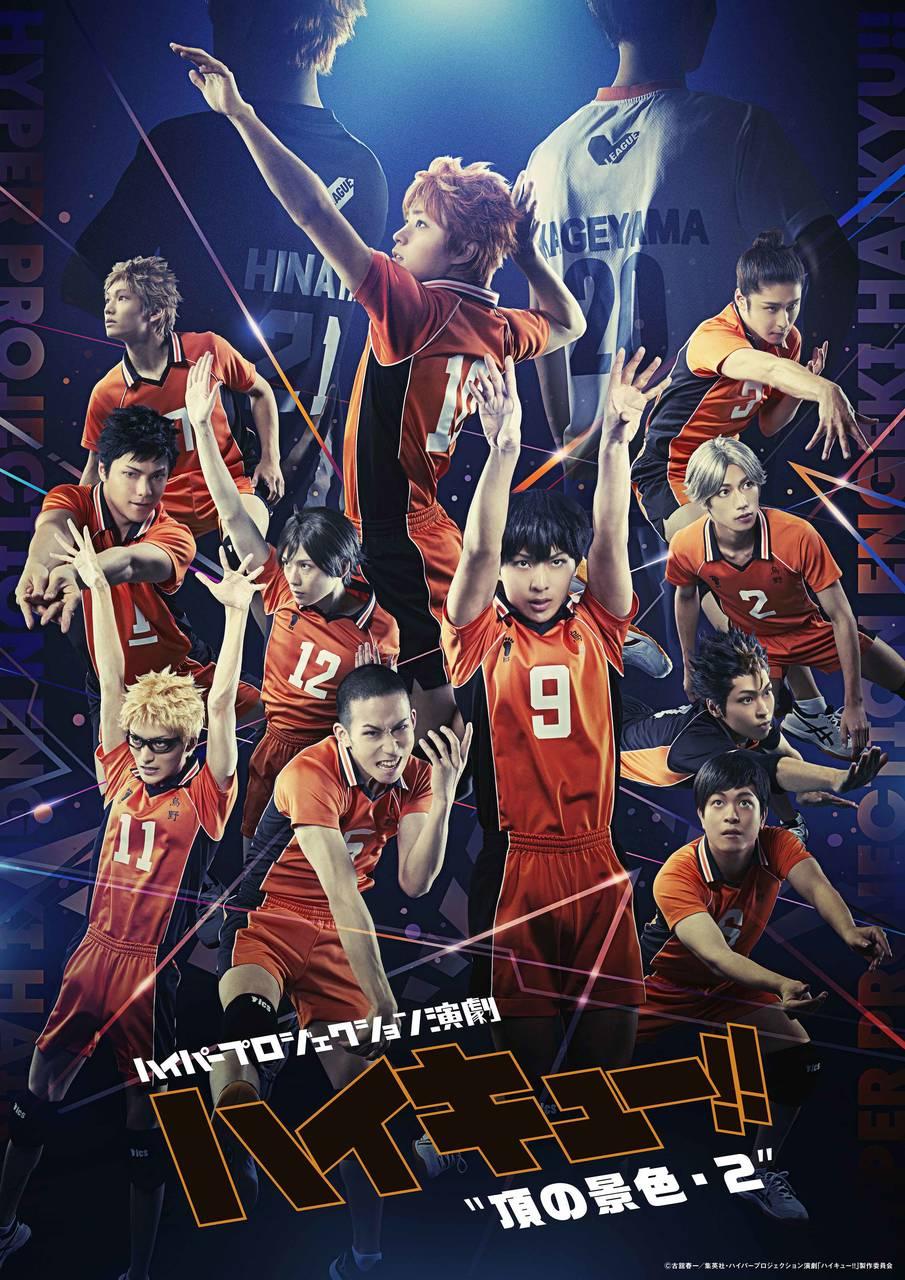 演劇『ハイキュー!!』最新作、及川徹役・遊馬晃祐らも出演!初演から5年半、ついに最終章へ!