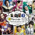 『サクセス荘3』のナレーションは津田健次郎!01
