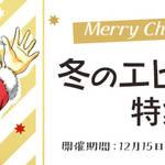 『名探偵コナン』公式アプリ「冬のエピソード特集」実施中!