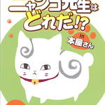 LaLa2月号×「夏目友人帳」㉖巻企画「ニャンコ先生はどれだ!?in本屋さん」