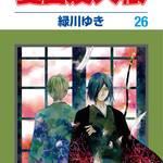 花とゆめコミックス「夏目友人帳」最新㉖巻特装版&通常版