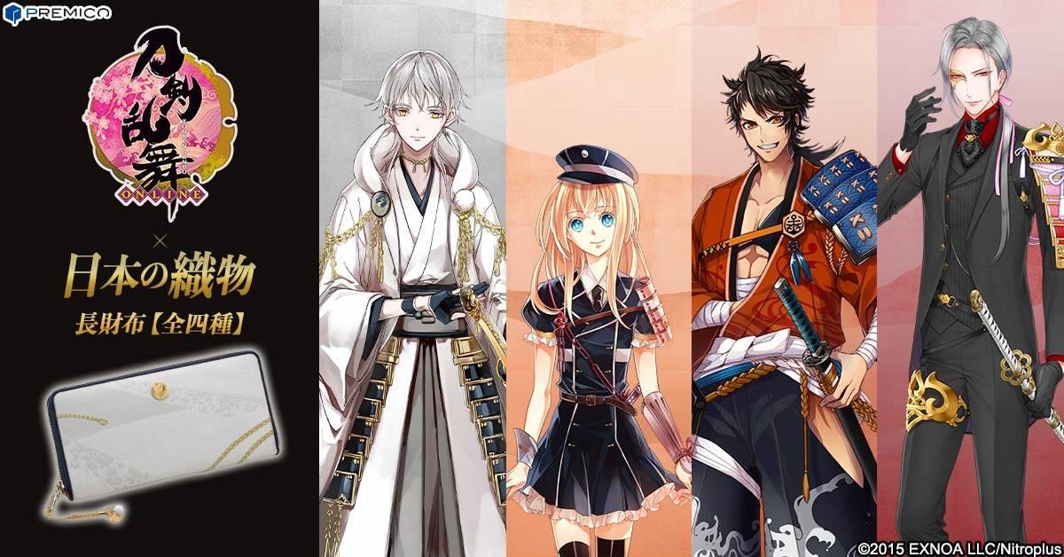 『刀剣乱舞』が日本の伝統織物とコラボ!
