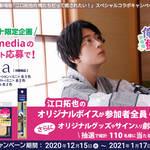 カネボウ media×劇場版『俺癒』スペシャルコラボ開催中
