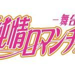 BLの金字塔『純情ロマンチカ』がついに舞台化!2021年4月に公演決定!